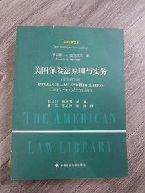 美国法律文库:美国保险法原理与实务(正版一印)(小16开)