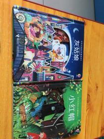 尤斯伯恩·世界经典童话纸雕书(套装共2册)