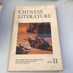 中国文学英文月刊1977/11  中国文学英文月刊1979/1(两册合售)