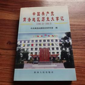 中国共产党商洛地区历史大事记1949.10-1999.6
