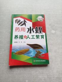 药用水蛭养殖与人工繁育