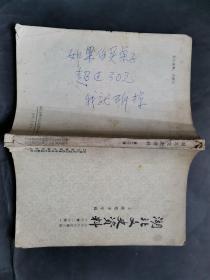 湖北文史资料——工商经济专辑1987/3