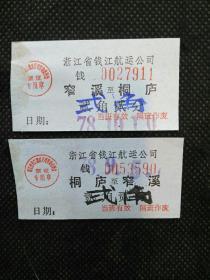 1978年浙江省钱江航运公司桐庐至窄溪、窄溪至桐庐 改值船票一套