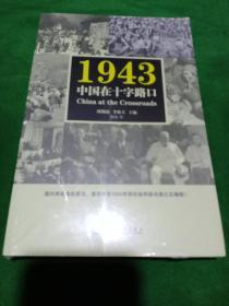 1943:中国在十字路口(末拆封)