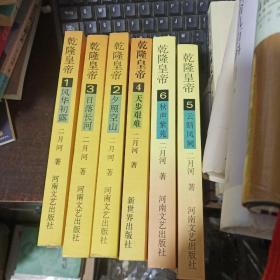 乾隆皇帝(6册)