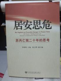 居安思危:苏共亡党的历史教训