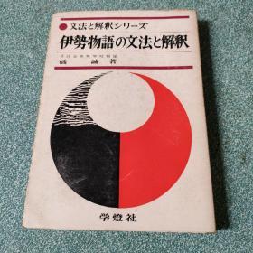 【日文原版】伊势物语的文法与解释【品如图】