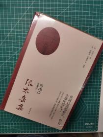 张居正全集之一:张太岳集(全三册)