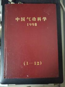 中国气功科学(1998年第1-12期)