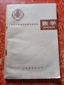 上海市工农业余初等学校课本 数学