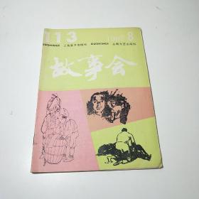 故事会1987年第8期