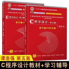 【】全2册C语言程序设计谭浩强 第五版教材 辅导 c程序设
