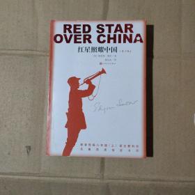 红星照耀中国(青少版)  71-554-49-09