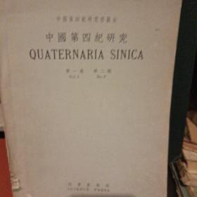 中国第四纪研究第一卷 第二期