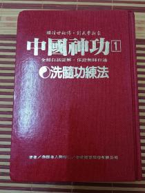 《中国神功1》(洗髓功练法)