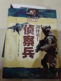 剑锋勇士:侦察兵(全彩插图本)