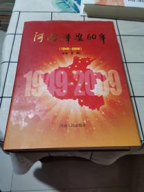 河南辉煌60年(1949—2009)