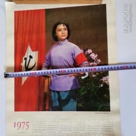 1975年年历画革命现代京剧杜鹃山 柯湘