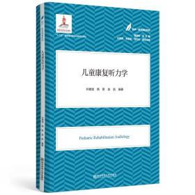 儿童康复听力学(医学·教育康复系列/黄昭鸣总主编)(平)