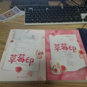 草莓印 全两册