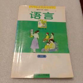 语言.中班(幼儿园课程指导丛书)