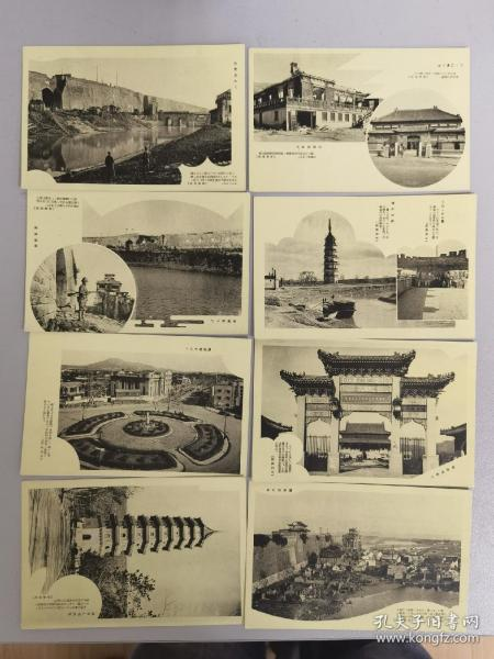 民国新兴南京一套16枚带封套实寄南京里少见套片老明信片