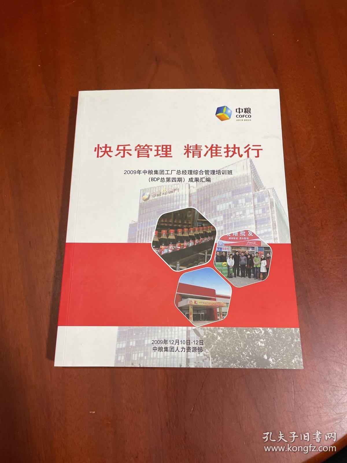 中粮快乐管理精准执行2009年中粮集团工厂总经理综合管理培训班。BDP总第四期 成果汇编