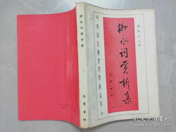 柳永词赏析集