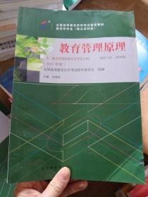 自考教材 00449 教育管理原理(2017年版)