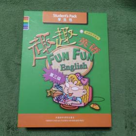 学生包·趣趣英语(第3级)(外研社点读书)