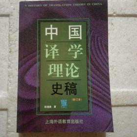 中国译学理论史稿(修订本)
