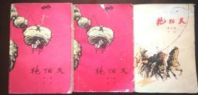 《艳阳天》(第一、二卷为1974年印,第三卷为1976年印有插图)