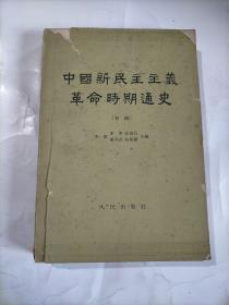 中国新民主主义革命时期通史(初稿)第二卷