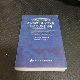 中华人民共和国治安管理处罚法释义及法律文书制作指南