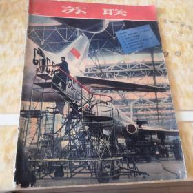 苏联 1958.101