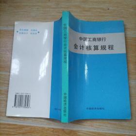 中国工商银行会计核算规程