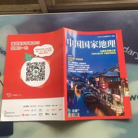 中国国家地理 2020江苏高考学子 专阅