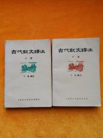 古代散文译注(上下)