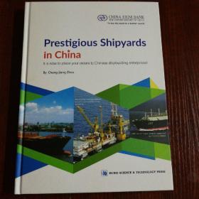 中国著名造船厂 英文版