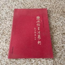 陈乃强书法篆刻集(签名本)