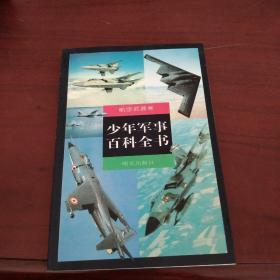 少年军事百科全书——航空武器卷