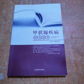 甲状腺疾病防治指导