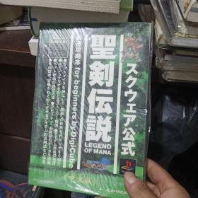 圣剑传说 最速攻略本【中文版】