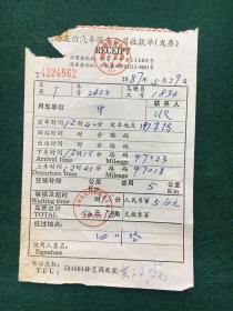 汽车票收藏—-80年代上海出租车票:上海友谊汽车服务公司收款单(1987.5.27)
