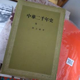 中华二千年史(卷三,隋唐五代)