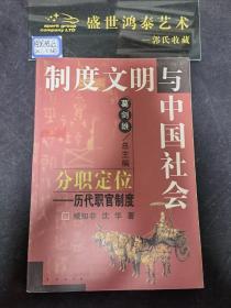 制度文明与中国社会 分职定位历代职官制度