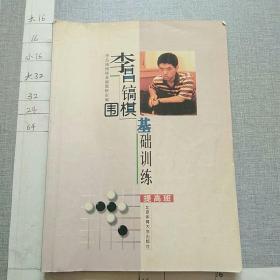 李昌镐围棋基础训练 提高班