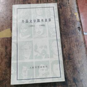 外国文学图书目录