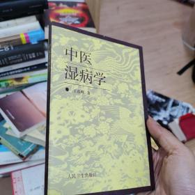 中医湿病学(一版二印 包正品)