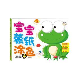 宝宝蒙纸涂色4:水生动物、服饰、常见物品、动物❤ 瑞雅 编绘 中国人口出版社9787510128073✔正版全新图书籍Book❤